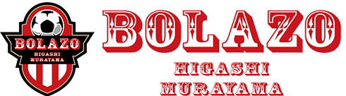 BOLAZO東村山│子ども達1人1人が成長できる環境を創り、どこでも通用する選手、人間的成長の出来るクラブを目指します。